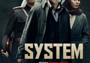 "Tom Rob Smith ""System"""